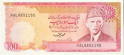Pakistani rupee - currency – Flags of The World
